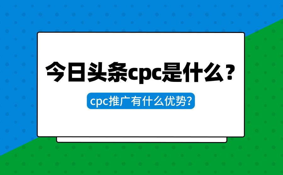 今日头条CPC是什么?CPC推广有什么优势?