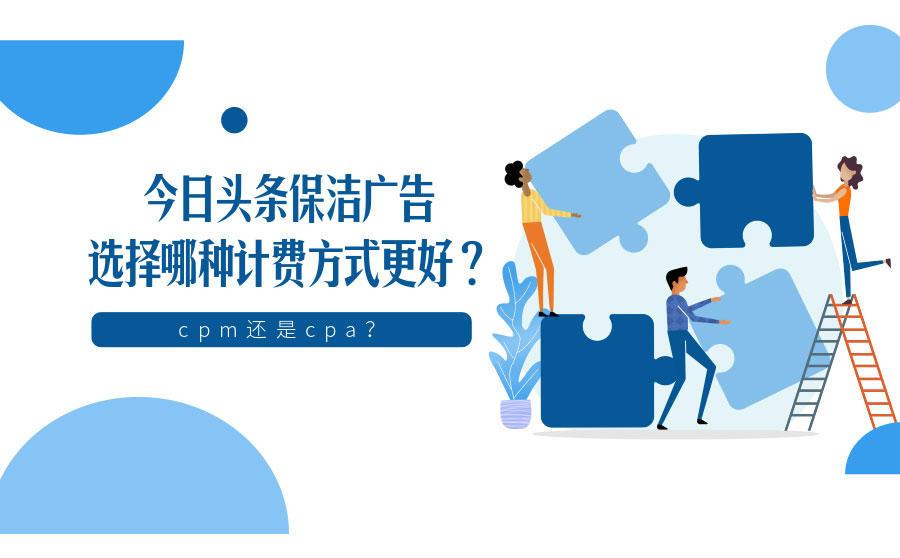今日头条保洁广告选择哪种计费方式更好?CPM还是CPC?