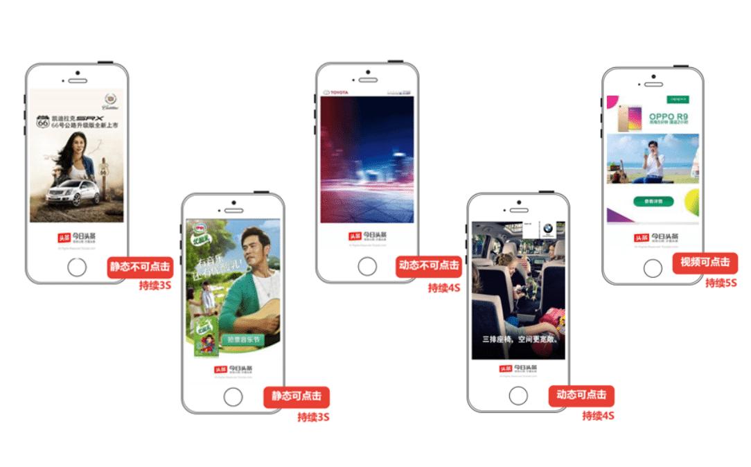 今日头条广告形式分几种?哪种对实现品牌营销的高曝光效果更好?