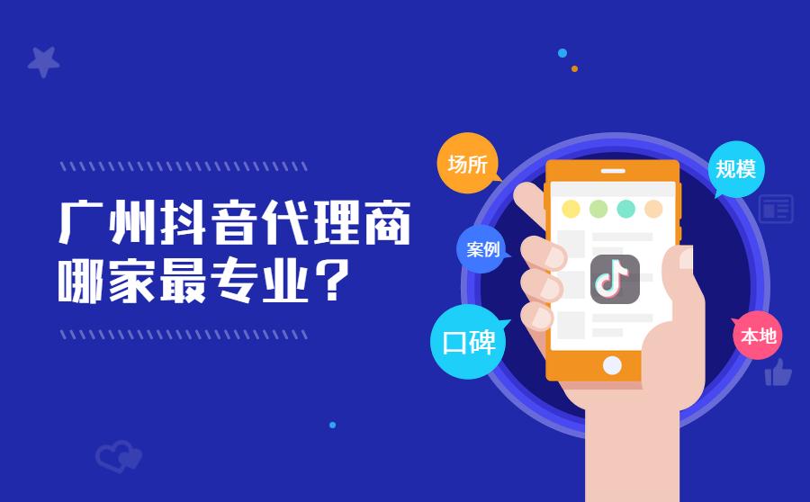 广州抖音代理商哪家最专业?投放抖音广告怎么收费?